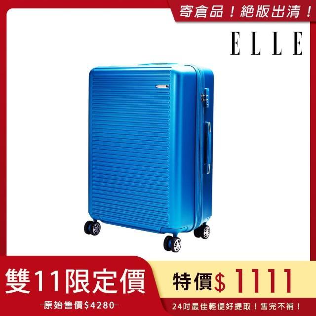 【ELLE】裸鑽刻紋系列-24吋經典橫條紋霧面防刮24吋行李箱(多色任選 EL31168)
