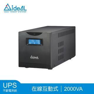 【愛迪歐IDEAL】IDEAL-7720C(在線互動式UPS 2000VA)
