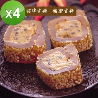 【聖祖貢糖】招牌豬腳貢糖4包組(共48入)