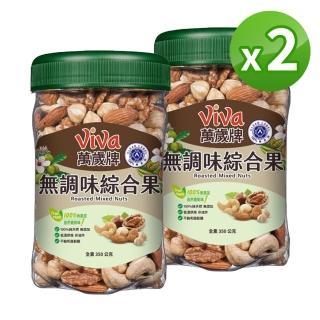 【萬歲牌】無調味綜合果(350g)*2桶/