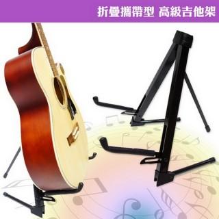 【美佳音樂】折疊攜帶型 高級吉他架(台灣製造/木吉他/電吉他/貝斯等樂器皆可使用)