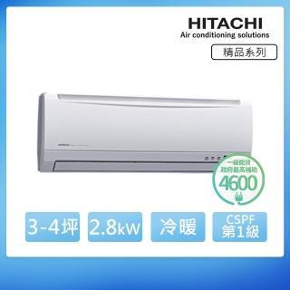 【夏出清送DC扇★日立HITACHI】4-6坪變頻冷暖分離式冷氣(RAS-28YK1/RAC-28YK1)
