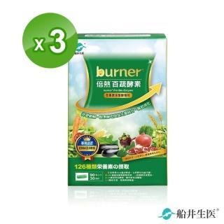 【burner倍熱】百蔬酵素3盒淨空關鍵組(快速)