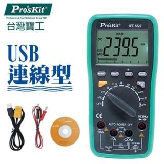 【ProsKit 寶工】3 5/6雙顯示連線型多功能萬用表 MT-1820