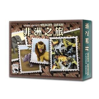 【新天鵝堡桌遊】非洲之旅(全家一起來)