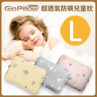 【GIO Pillow】超透氣防蹣兒童枕頭-單枕套組 L號 2歲-8歲適用- 公司貨(透氣 可水洗)