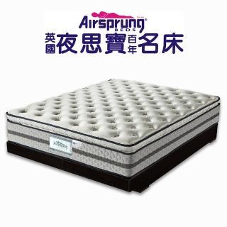 【英國Airsprung】Hush 三線珍珠紗+乳膠+記憶膠蜂巢獨立筒床墊-麵包床-單人3.5尺