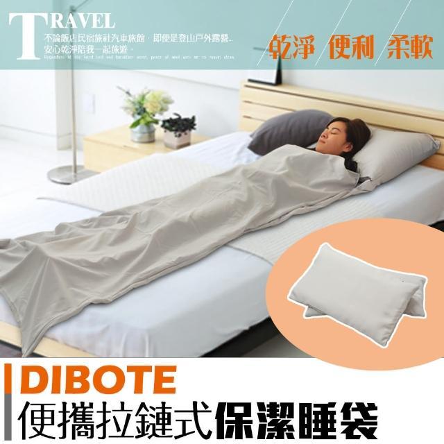 【迪伯特DIBOTE】便攜式保潔睡袋(台灣製造)排行推薦