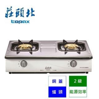 【節能補助再省1千 莊頭北】雙口安全爐TPG-603 天然瓦斯 NG1 含 (能源效率2 級)