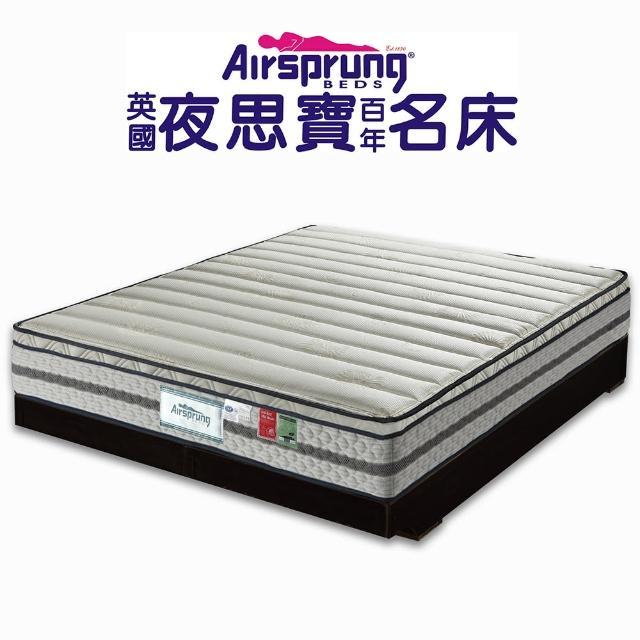 【英國Airsprung】Hush三線珍珠紗+記憶膠硬式獨立筒床墊-麵包床-雙人加大6尺/
