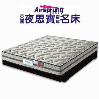 【英國Airsprung】Hush 二線珍珠紗+羊毛+乳膠硬式彈簧床墊-麵包床-雙人加大6尺