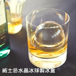 威士忌水晶冰球製冰盒(二入組)