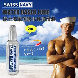 【美國 SWISS NAVY】瑞士海軍頂級水性潤滑液 Water-based LUBE(2 oz)