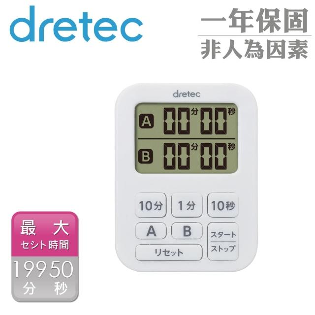 【dretec】口袋型電子雙計時器-白色/