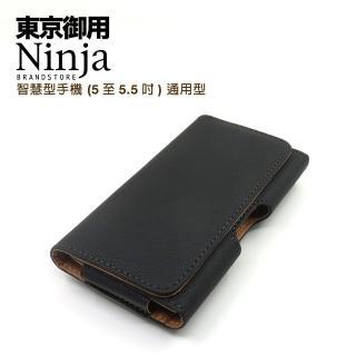 【東京御用Ninja】智慧型手機時尚質感腰掛式保護皮套(荔枝紋款)(5至5.5吋通用型)