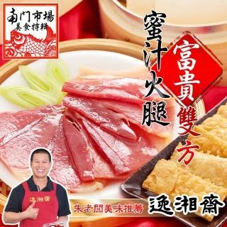 【南門市場逸湘齋】蜜汁火腿(12人份)