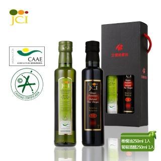 【JCI艾欖】精緻油醋禮盒-特級冷壓初榨橄欖油250ml+ 12年巴薩米克葡萄酒醋250ml