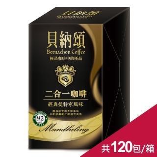 【貝納頌】二合一經典曼特寧咖啡(120包/箱)