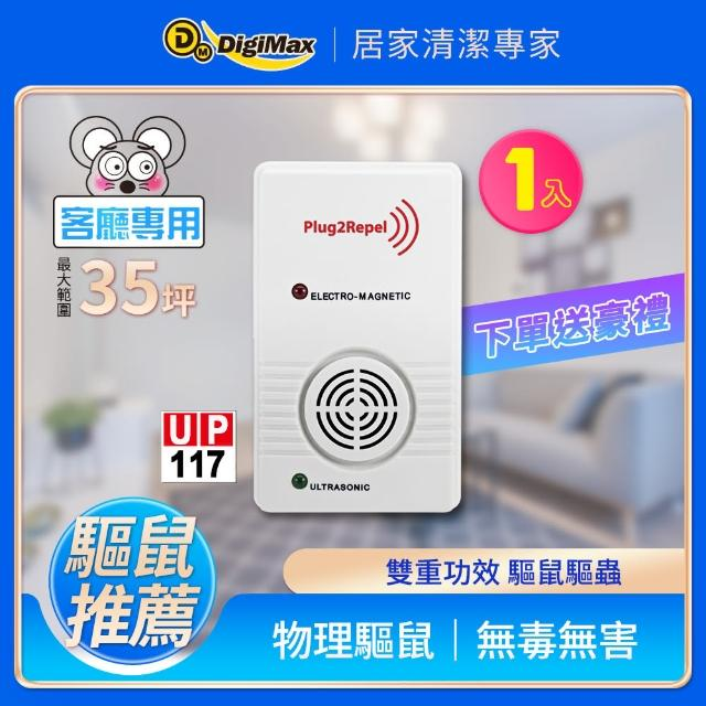 【Digimax】★UP-117