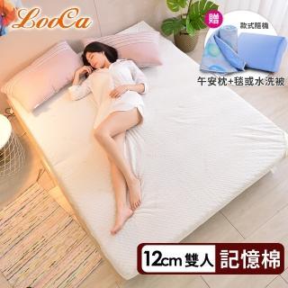 【天絲天后組】LooCa特級天絲12cm釋壓記憶床墊+法萊絨毯+午安枕(雙人)