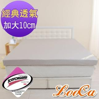【LooCa】經典超透氣10cm彈力記憶床墊(加大6尺)