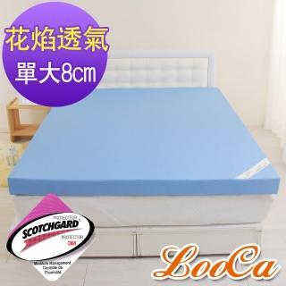 【LooCa】花焰超透氣8cm彈力記憶床墊(單大3.5尺)