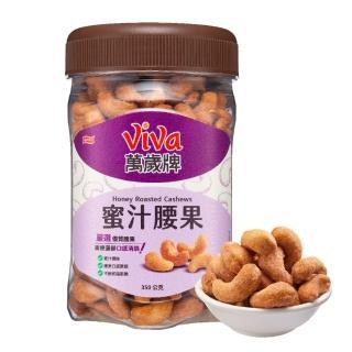 【萬歲牌】蜜汁腰果(350公克)