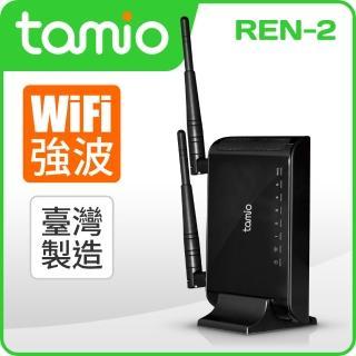 【tamio】獨立式大功率WiFi強波器(REN-2)
