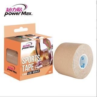 【給力貼 Power Max】肌能貼 / 運動貼布(親膚色)