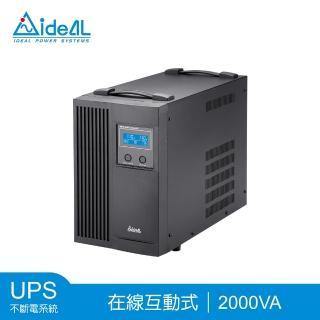 【愛迪歐IDEAL】IDEAL-5320BLU(在線互動式UPS 2000VA)
