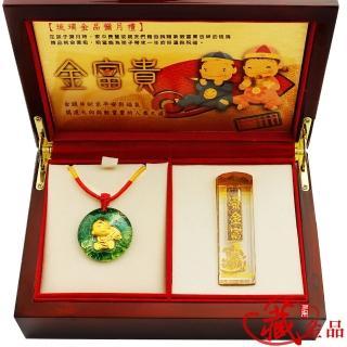 【A+】最佳男寶寶-999千足黃金琉璃彌月禮--藏金品系列(招財金箔印章禮盒組)