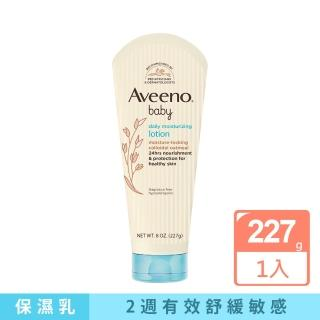【Aveeno 艾惟諾】嬰兒燕麥保濕乳(227g)