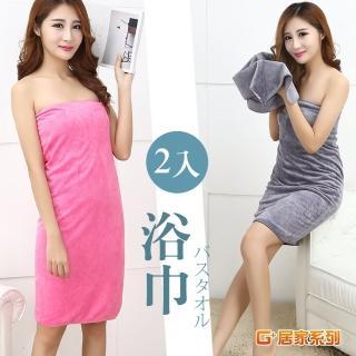 【G+居家】親膚吸水加厚大浴巾 2入(70x140)
