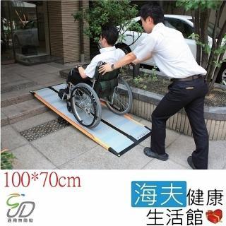 【通用無障礙】日本進口 Mazroc CS-100 超輕型 攜帶式斜坡板(長100cm、寬70cm)