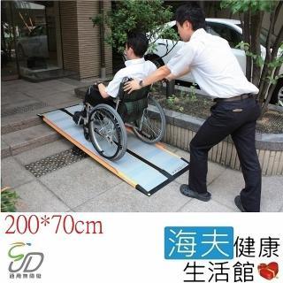 【通用無障礙】日本進口 Mazroc CS-200 超輕型 攜帶式斜坡板(長200cm、寬70cm)