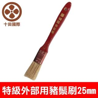 【十田】系特級高濃度/粗糙面油性刷25MM
