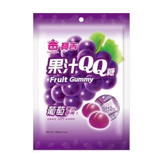 【義美】寶吉果汁QQ糖-葡萄(176g/包)