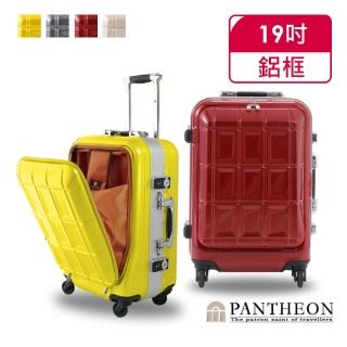 【Pantheon Plaza】PANTHEON 19吋 成功人士最愛登機箱 專利前開硬殼鋁框行李箱 PTDS-2005(2色可選)