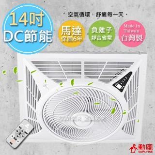 【勳風】14吋DC吸頂扇/ 頂上循環扇 HF-7499DC(遙控/ 節能/ 變頻)