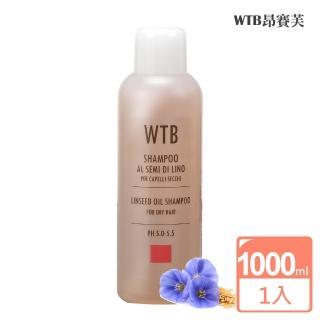 【WTB昂賽芙】義大利原裝 無矽靈洗髮精(亞麻籽油 1000ml)