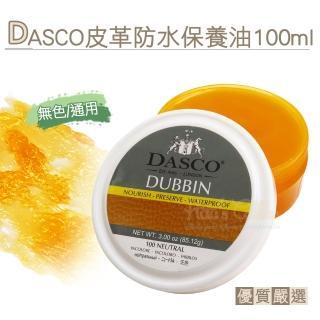 【糊塗鞋匠】L02 英國DASCO皮革防水保養油100ml(1瓶)