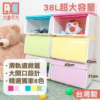 【大象平方】MIT台灣製 繽紛系列直取式收納箱-CM3-016六入(38L)(彩蛋限定版)