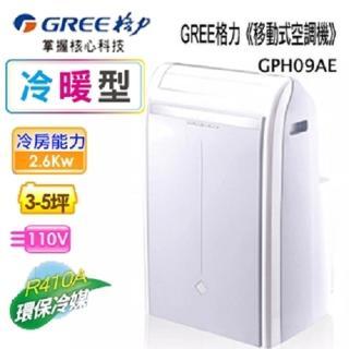 【GREE 格力】移動式空調機冷暖型 3-5坪適用免安裝(GPH09AE)