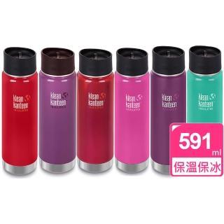 【美國Klean Kanteen】寬口保溫鋼瓶(591ml)