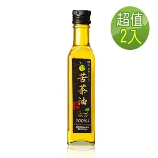 【悅生活】花蓮綠農場--100%原萃冷壓苦茶油超值二入組 250ml/瓶(御品能量 冷壓 生機 台灣小農)