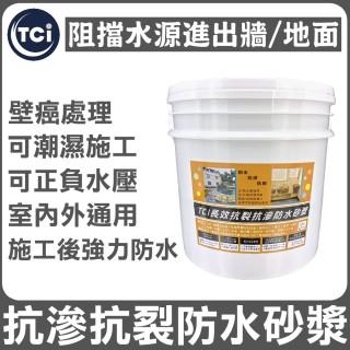 【十田國際】TCI長效抗裂抗滲防水砂漿10kg(優質水泥 正負水壓 防水 潮濕 耐用)