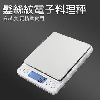 高精密髮絲紋電子秤/料理秤(附托盤)