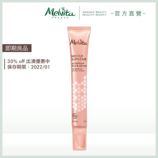 【Melvita蜜葳特】蜂王乳蜜集賦活眼唇霜(15ml)