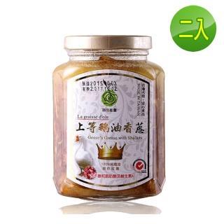 【悅‧生活】御品能量--黃金3A頂級香蔥款鵝油二入組(350ml/罐)