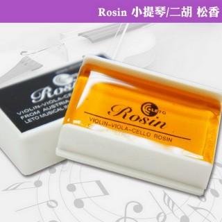 【美佳音樂】LETO-603 松香(小提琴/二胡皆可用)